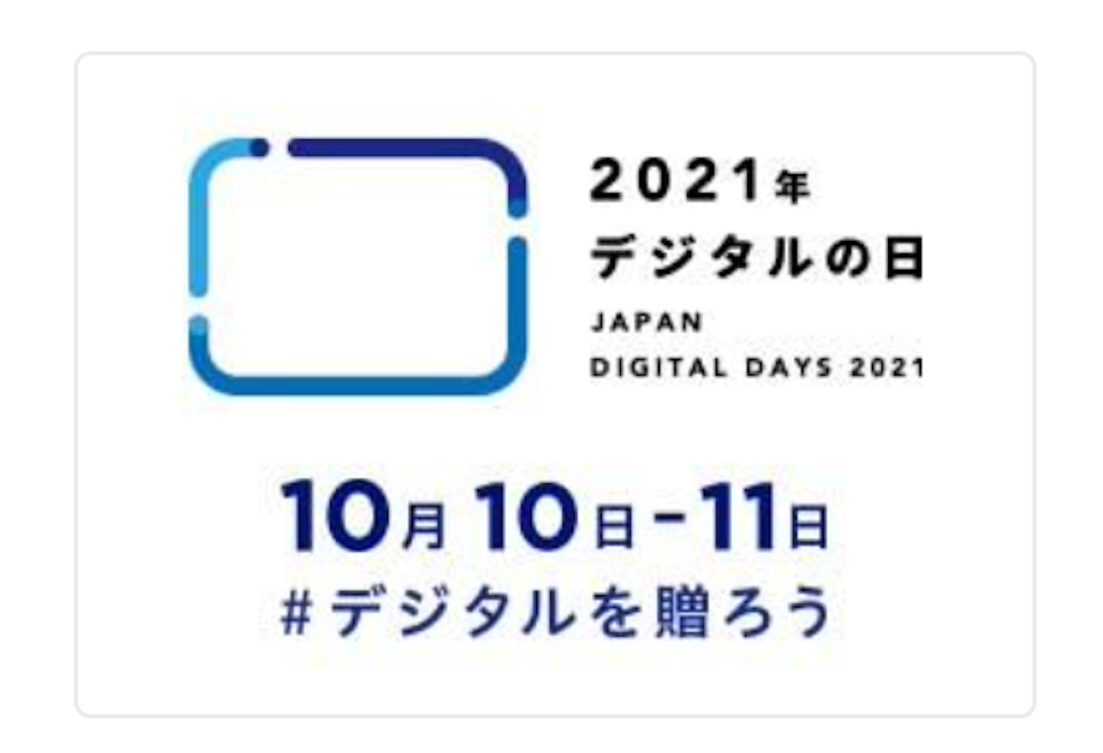 day of digital
